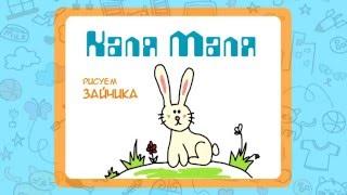 Как нарисовать зайчика.Видео урок рисования для детей 3-5 лет.Рисуем зайчика Каля Маля