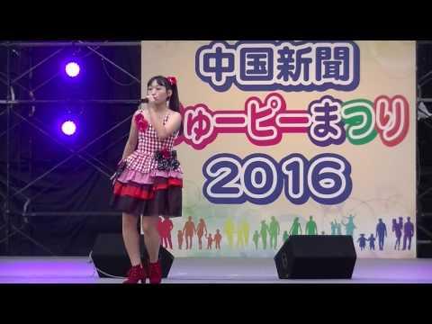 I LOVE U @あいり ちゅーピーまつり2016 ♪ アイコンタクト