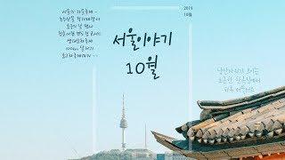 서울이야기 10월  가을축제~ 직거래장터, 중고차축제까…