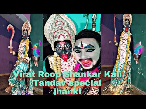 Aman Patel Art Group Kali Video 7906903785