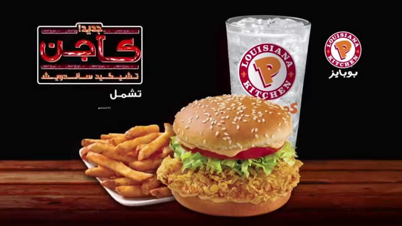 Popeyes Cajun Chicken Sandwich Arabic TVC  YouTube