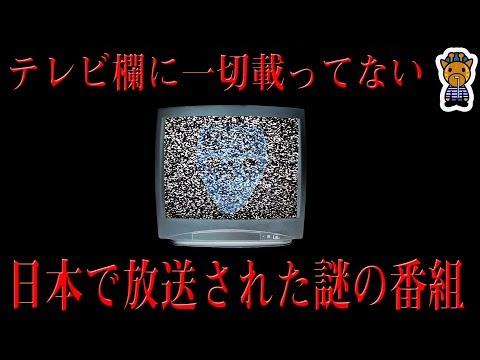 あまりに謎すぎるテレビ番組