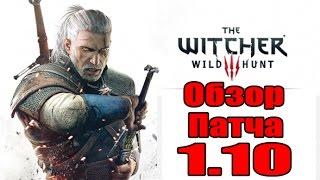 Обзор патча 1.10 для Ведьмака 3 [600 исправлений] - The Witcher: Wild Hunt(, 2015-10-10T09:33:48.000Z)