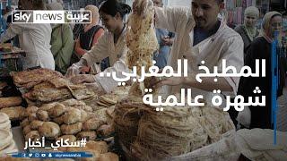 المطبخ المغربي.. شهرة عالمية