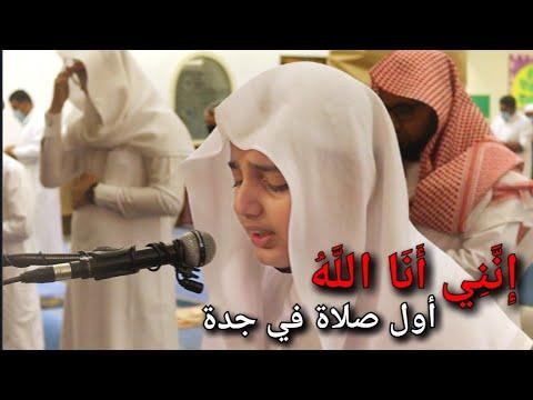 {إنني أنا الله لا إِله إلا أنا فاعبدني}- تلاوة مؤثرة - علي عبدالسلام