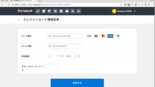 ダウンロード販売もできるSTORES.jpのクレジットカード情報設定方法