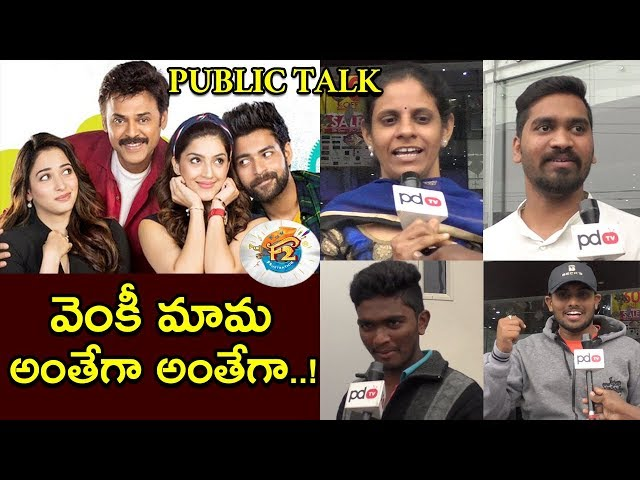 F2 Movie Review And Rating | Public Response On F2 Movie | F2 Telugu Full Movie | PDTV