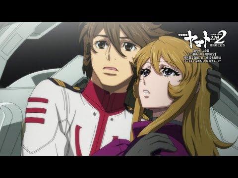 『宇宙戦艦ヤマト2202 愛の戦士たち』第三章までのダイジェスト