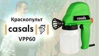 Краскопульт Casals VPP60 - видео обзор