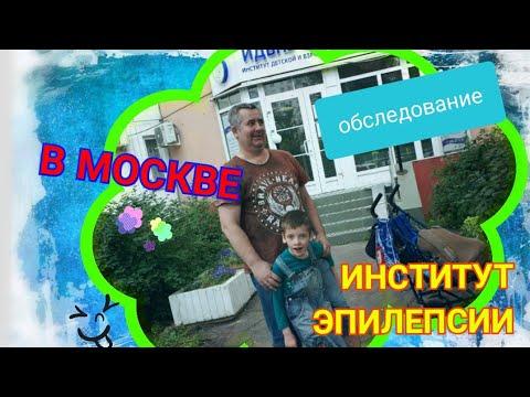 Москва- В Институт эпилепсии, МакДональдс.  Обследование. Консультация невролога, эпилептолога