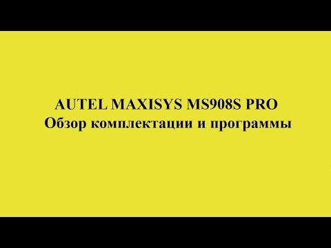 AUTEL MAXISYS MS908S PRO Обзор комплектации и программы