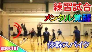special 練習試合#12-3 メンタル力の強さがスキル上達の近道 【END】【男女混合バレーボール】 Men and Women Mixed Volleyball