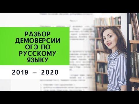Разбор демоверсии ОГЭ - 2020 [IrishU]