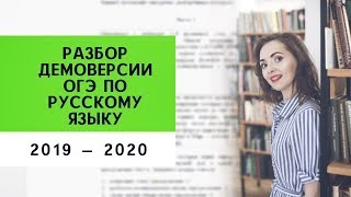 разбор демоверсии ОГЭ - 2020 IrishU