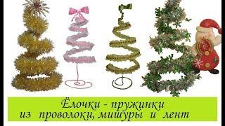2 DIY 🎄 ЁЛКИ из ПРОВОЛОКИ, мишуры и лент🎄 ЁЛОЧКИ на рабочий стол ПРОСТО и БЫСТРО 🎄 CHRISTMAS TREE