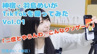 神宿 -KAMIYADO- さんの動画をチェックして! #TikTok #クソゲー #何回...