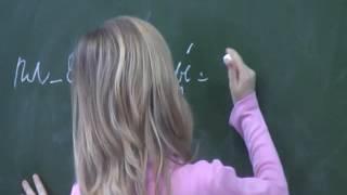 Фрагменты урока русского языка во 2-ом классе (по системе р/о Эльконина-Давыдова)