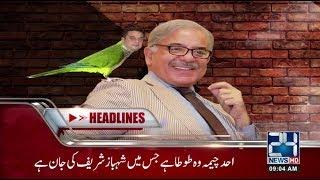 News Headlines | 9:00 AM | 25 February 2018 | 24 News HD