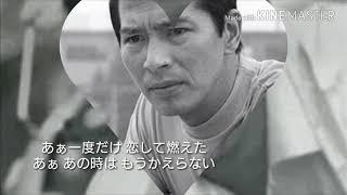 夏木陽介さんを偲んで     面影   (cover) 夏木陽介 検索動画 28