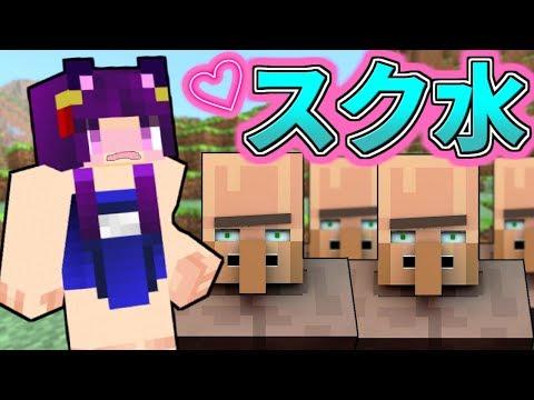 【Minecraft】うp主、スクール水着を着る!?まさかのスク水を着ないと殺される村があった…!!【ゆっくり実況】【マインクラフトmod紹介】