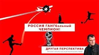 """Россия ГАНГбольный Чемпион! // """"Другая Перспектива"""""""