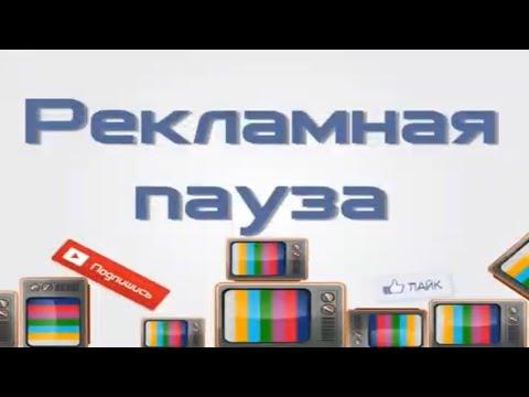 Рекламный блок RU.tv, 2007