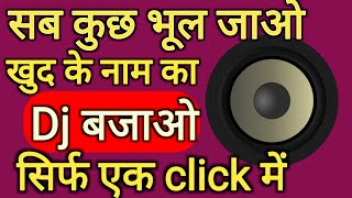 सब कुछ भूल जाओ अपने नाम का Dj बजाओ make Dj song of your name in one click || by technical boss