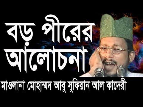 গাউসে পাক বড় পীর আব্দুল কাদের জিলানী জীবন | Mawlana Abu Sufina | Bangla Waz | Azmir Recording | 2017