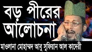 গাউসে পাক বড় পীর আব্দুল কাদের জিলানী জীবন   Mawlana Abu Sufina   Bangla Waz   Azmir Recording   2017