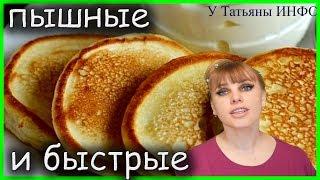 СУПЕРСКИЕ ОЛАДЬИ на ряженке пышные быстро и вкусно рецепт!!!