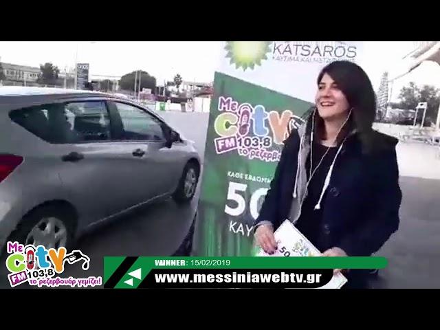 ΜΕ CITY TO ΡΕΖΕΡΒΟΥΑΡ ΓΕΜΙΖΕΙ - WINNER 150219 - www.messiniawebtv.gr