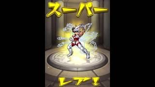 モンスト 聖闘士星矢ガチャでストライクショット演出!