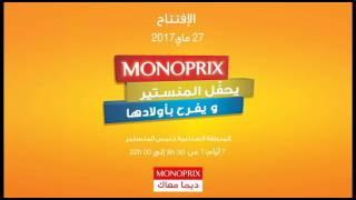 Ouverture Monoprix Monastir khniss