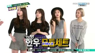Weekly Idol Girls Day 140212 ENG SUB[Part 1]
