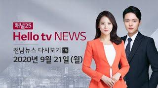 헬로TV뉴스 전남 1부 9월 21일(월) 20년