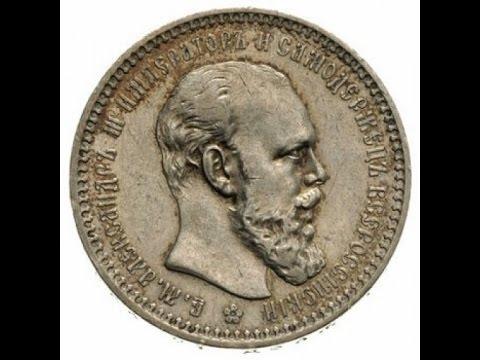 Как определить серебряную монету от подделки 25 копеек 1994 года 6 насечек