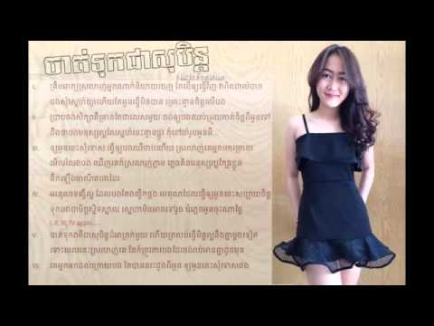 ▶ Jath Tuk Chea Sobernចាត់ទុកជាសុបិន្ត Nich Freshie   YouTube 360p
