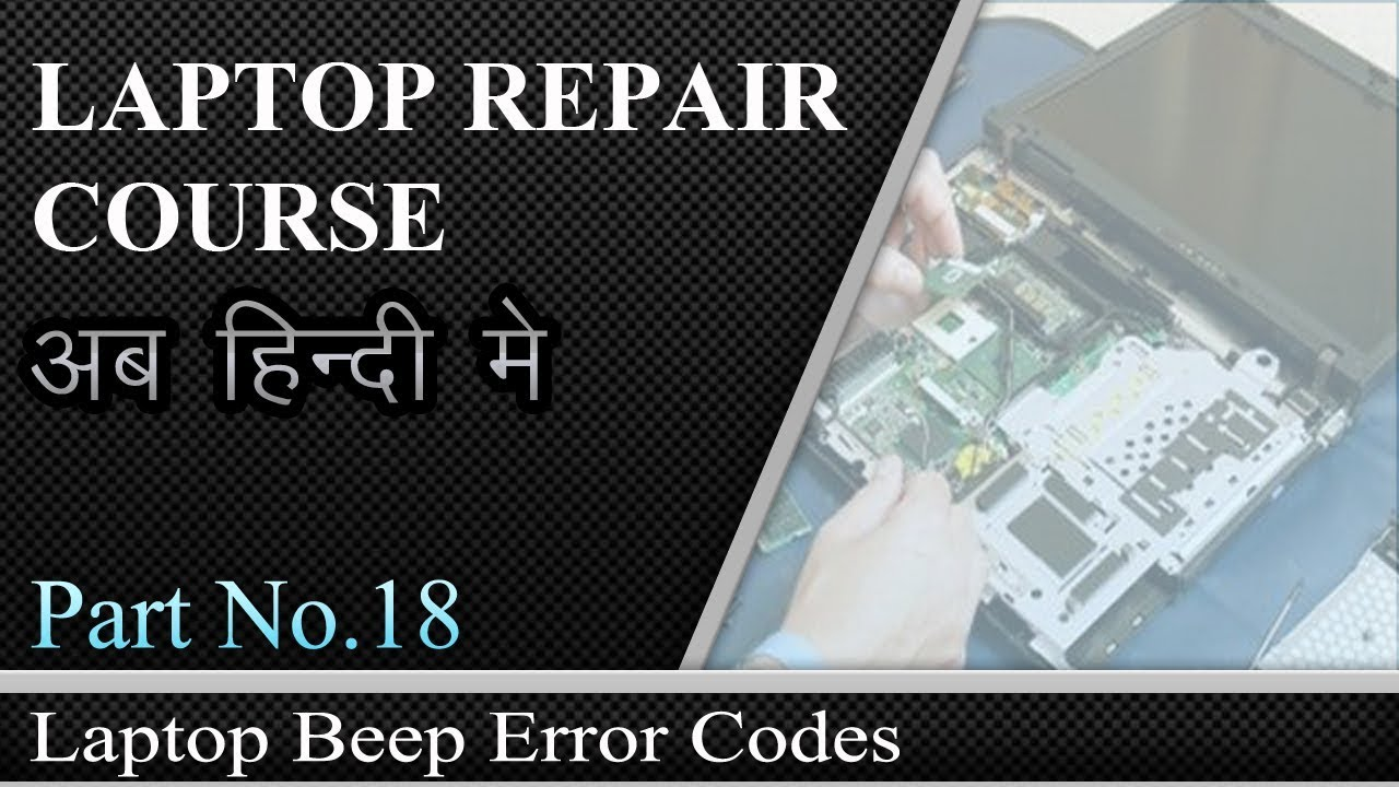 Dell Laptop bios beeping codes and solution - हिंदी मे