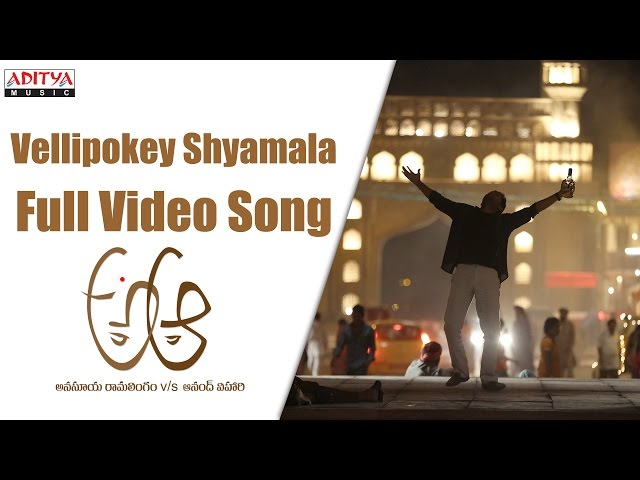 Yellipoke Syamala Full Video Song    A Aa Full VIdeo Songs    Nithin, Samantha, Trivikram