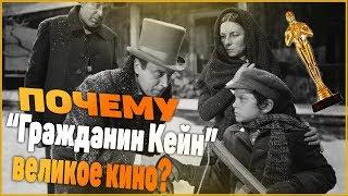 Почему Гражданин Кейн - Великое Кино?! Анализ Сцены Из Фильма Орсона Уэллса