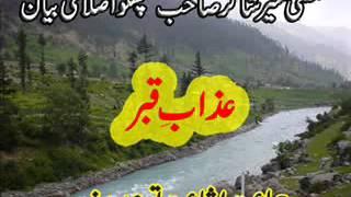 MUFTI MUNIR SHAKER SAHB (PASHTO ISLAHI BAYAN) AZAAB E QABER