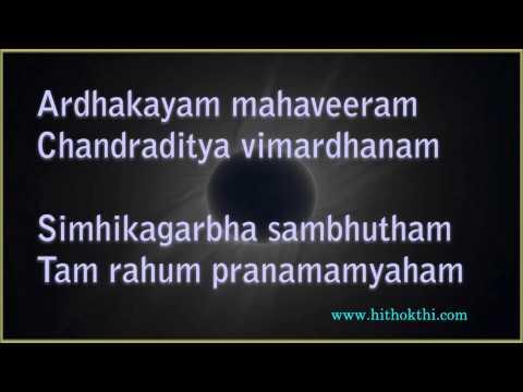 Rahu Graha Stotram (Chant18 times a day)