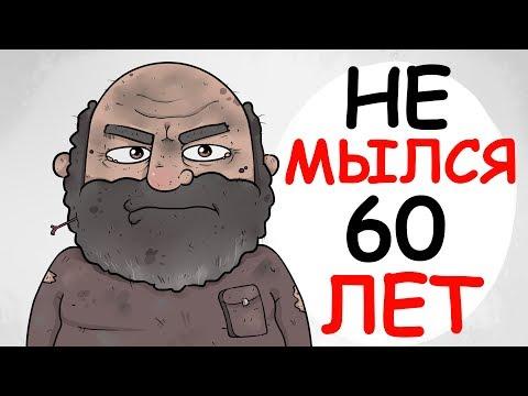 Я НЕ МЫЛСЯ БОЛЕЕ 60 ЛЕТ (АНИМАЦИЯ   ИСТОРИЯ ИЗ ЖИЗНИ)