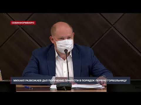 НТС Севастополь: Развожаев поручил привести в порядок корпус ГБ №1