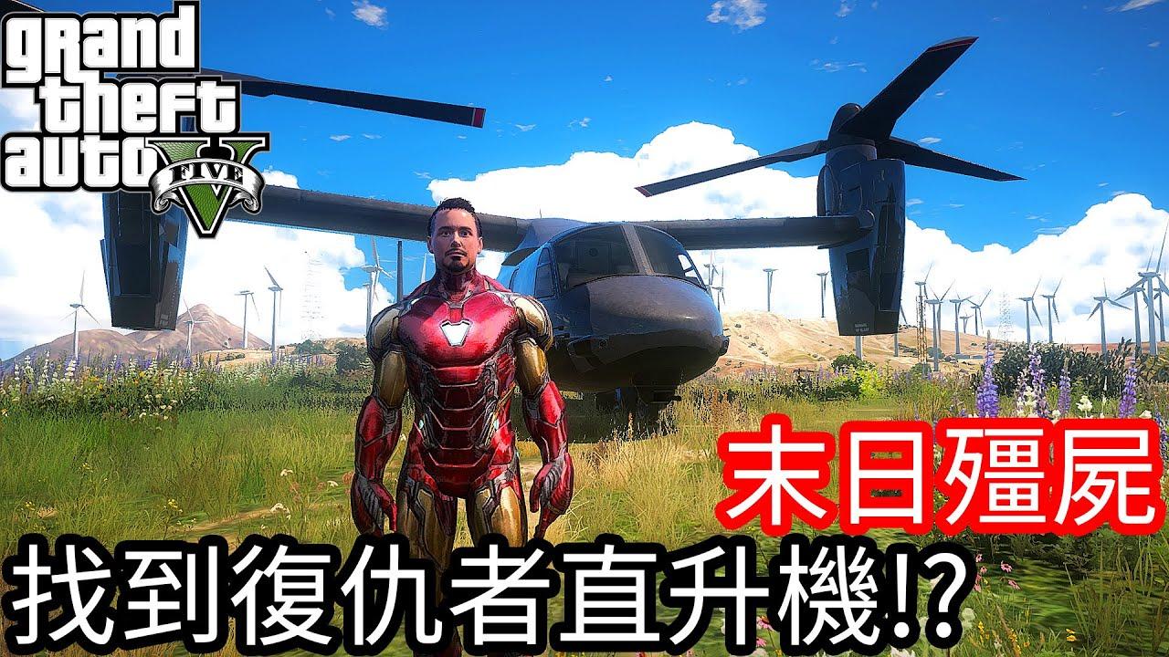 【Kim阿金】末日殭屍#73 找到復仇者直升機!?《GTA 5 Mods》