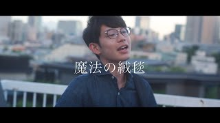 川崎鷹也-魔法の絨毯【OFFICIAL MUSIC VIDEO】