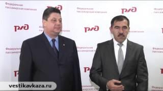 Подписание соглашения между РЖД и Ингушетией