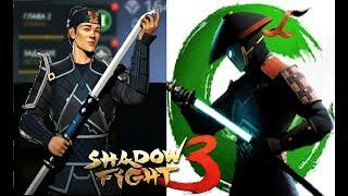 Shadow Fight 3 АКТ 2 бой с тенью БИТВА С БОССОМ  видео для детей прохождение игры Shadow Fight