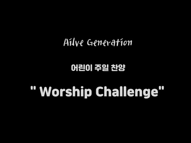 "Alive Generation: 어린이 주일 찬양 ""Worship Challenge"""