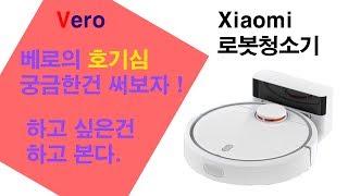 Xiaomi 샤오미 로봇청소기 개봉기 1080p